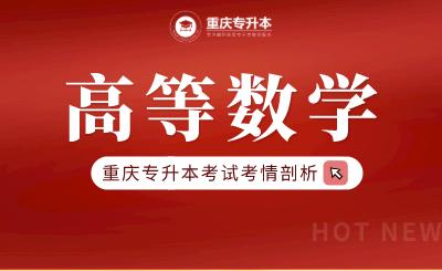 重庆市专升本 重庆市专升本高等数学