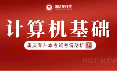重庆市专升本 重庆市专升本计算机基础