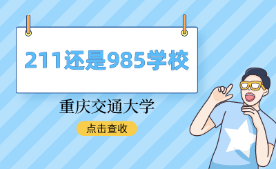 重庆交通大学是211还是985学校