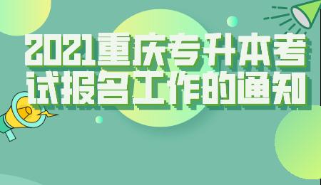 2021重庆专升本考试报名工作的通知.png