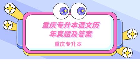 重庆专升本语文历年真题及答案.png