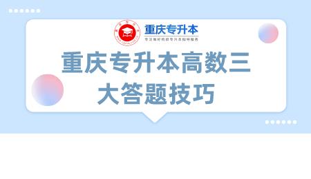 重庆专升本高数三大答题技巧.png