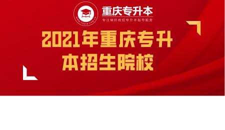 2021年重庆专升本招生院校.png