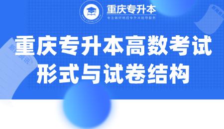 重庆专升本高数考试形式与试卷结构.png