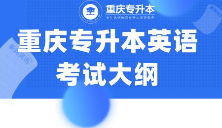 重庆专升本英语考试大纲适用对象及考试性质.png