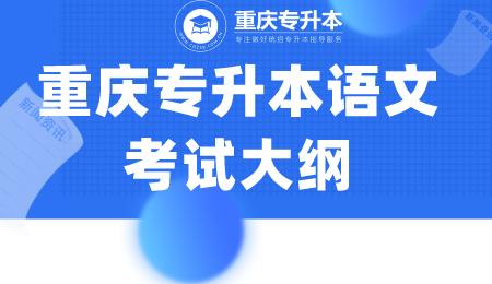 重庆专升本语文考试大纲适用对象及考试性质.png