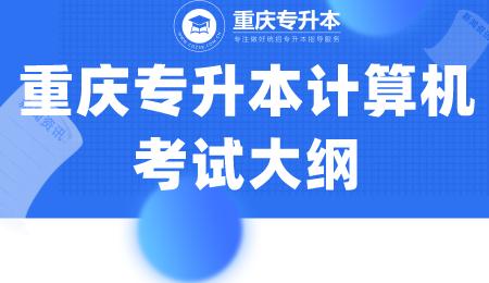 重庆专升本计算机考试大纲适用对象及考试性质.png