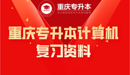 重庆专升本计算机复习资料.png