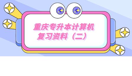 重庆专升本计算机复习资料(二).png