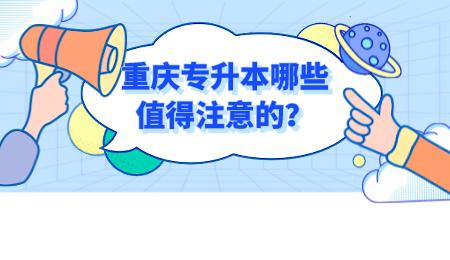 重庆专升本哪些值得注意的?.png
