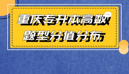 重庆专升本高数题型分值分布.png