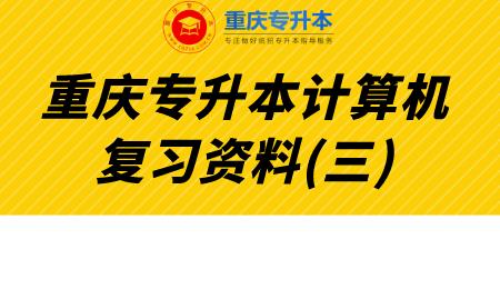 重庆专升本计算机复习资料(三).png