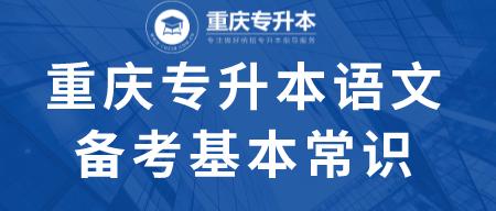 重庆专升本语文备考基本常识.png