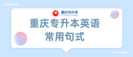 重庆专升本英语常用句式.png