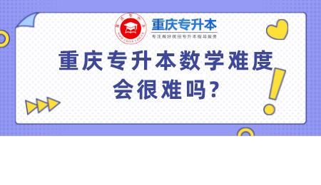 重庆专升本数学难度会很难吗_.png