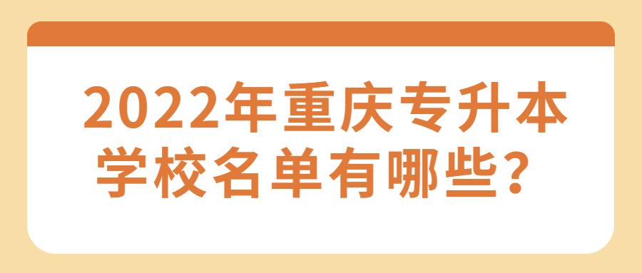 2022年重庆专升本学校名单有哪些?.jpg