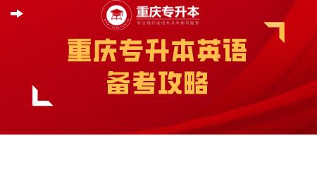 重庆专升本英语备考攻略.png