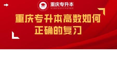重庆专升本高数如何正确的复习.png