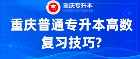 重庆普通专升本高数复习技巧_.png