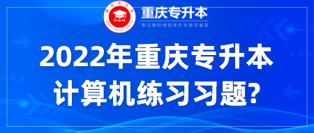 2022年重庆专升本计算机练习习题_.png