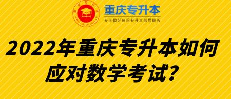 2022年重庆专升本如何应对数学考试_.png
