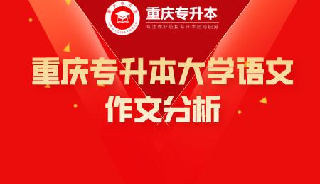 重庆专升本大学语文作文分析.png