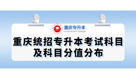 重庆统招专升本考试科目及科目分值分布.png