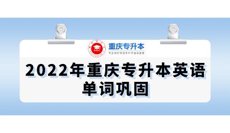 2022年重庆专升本英语单词巩固.png