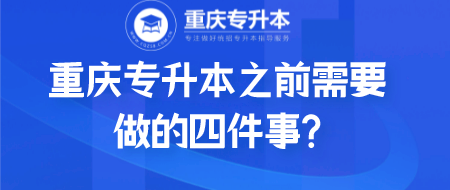 重庆专升本之前需要做的四件事_.png