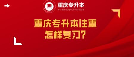 重庆专升本注重怎样复习_.png