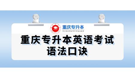 重庆专升本英语考试语法口诀.png