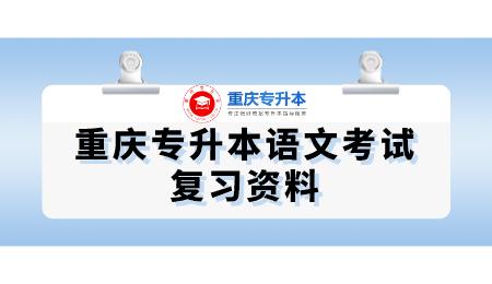 重庆专升本语文考试复习资料.png