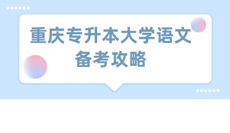 重庆专升本大学语文备考攻略.png