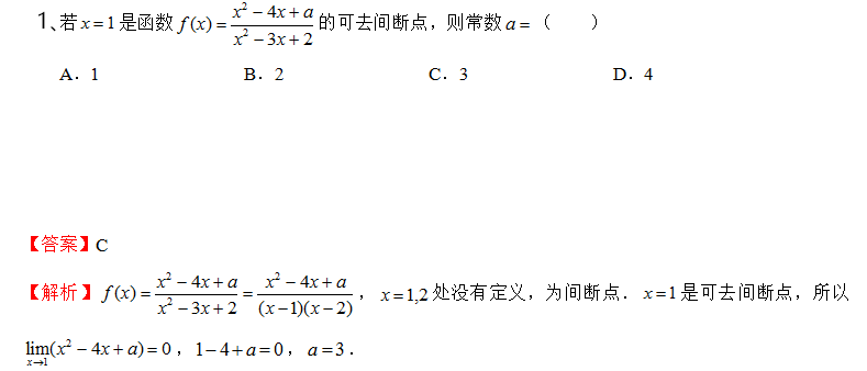 数学试题.png