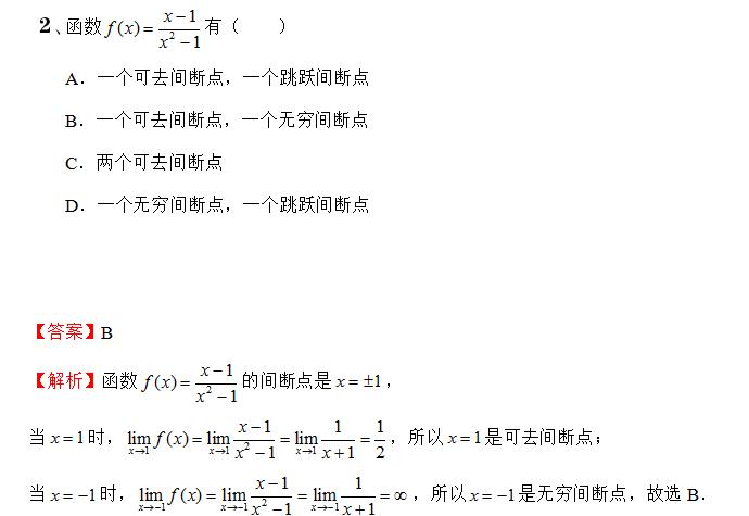 数学试题2.png