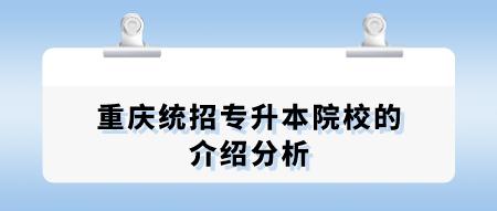 重庆统招专升本院校的介绍分析.png